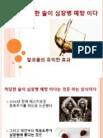 Prezentare coreeana