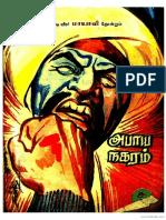 அபாய நகரம் - முகமூடி வீரர் மாயாவி