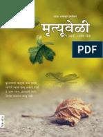 Mrutyu Veli_Dada Bhagwan