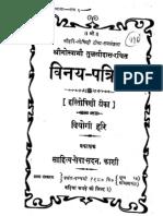 Vinay Patrika_Viyogi Hari