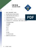 ScoutHK - BackwoodsCook