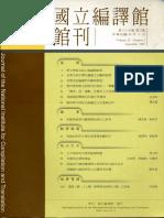 各國學術著作翻譯獎助辦法之研究.pdf