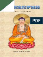 《佛说雨宝陀罗尼经》 - 简体版 - 汉语拼音