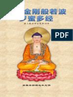 《能断金刚般若波罗蜜多经》 - 简体版 - 汉语拼音