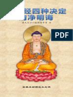 《楞严经四种决定清净明诲》 - 简体版 - 汉语拼音