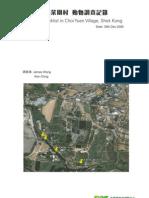(二) 《石崗菜園村動物調查記錄》 生態教育及資源中心