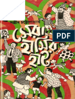 Sera Hasir Hat by Sanjib Chattopadhyay.pdf