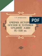Agadzhanov Ocherki Istorii Oguzov i Turkmen Srednei Azii IX XIII Vv