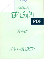 Pakistani Dafaatir Main Afradi Intizaam