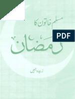 Muslim Khatoon Ka Ramzan