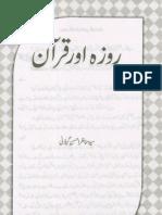 Roza Aur Quran