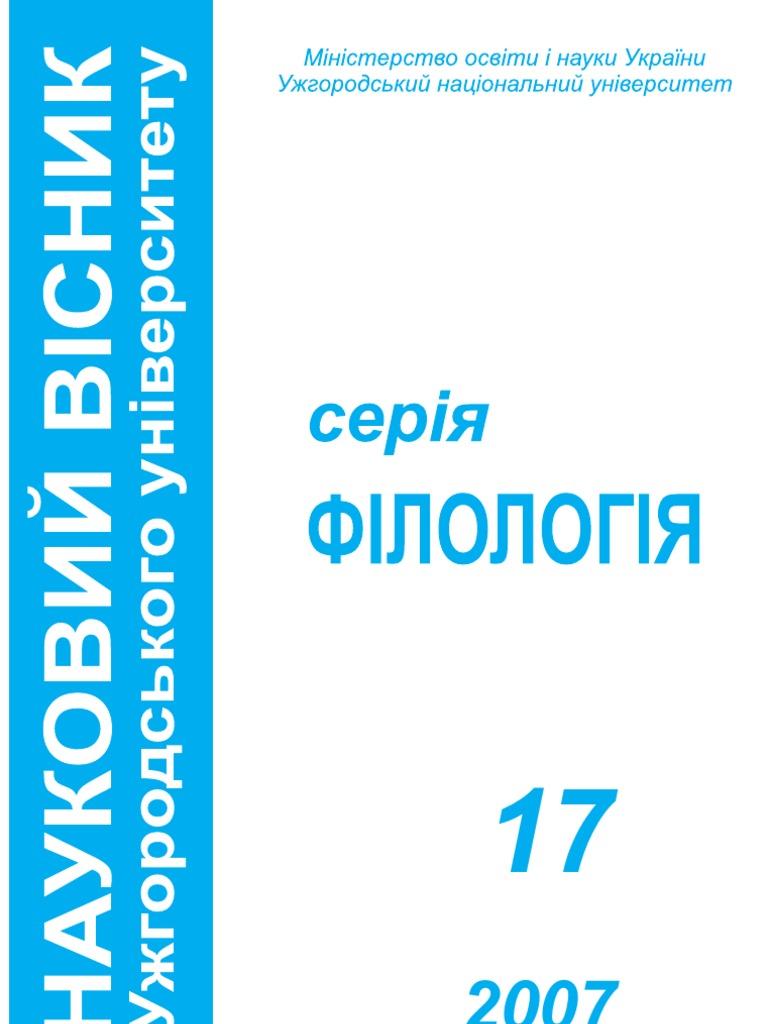 украинский орфографический словарь ншомовних сл в онлайн