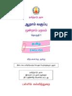Std06-III-TamEng-1.pdf