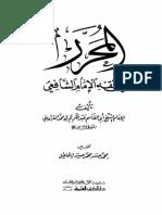 المحرر في فقه الإمام الشافعي للامام الرافعي