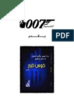 احمد خالد توفيق - قوس قزح..قصص