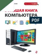 Leonov v. Bolshaja Kniga Kompjutera