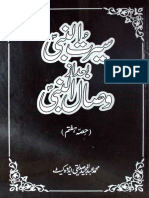 Seerat-ul-Nabi-Badaz-Wasal-ul-Nabi-Part-7-by-Muhammad-Abdul-Majeed-Saddiqui.pdf