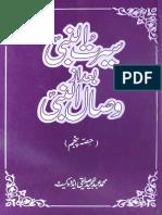 Seerat Ul Nabi Badaz Wasal Ul Nabi Part 5 by Muhammad Abdul Majeed Saddiqui