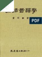 董同龢-漢語音韻學-文史哲-1996