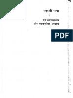 Govind Chat Ak Garhwal i Boli