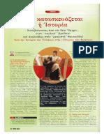 194398723-Τρίτο-Μάτι-Τεύχος-166-Κιτσίκης.pdf