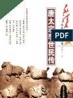 [唐太宗李世民传].黄中业.文字版