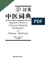 English-Chinese Dictionary of Chinese Medicine - NIGEL WISEMAN