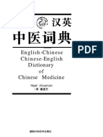 English-Chinese Dictionary of Chinese Medicine - NIGEL WISEMAN