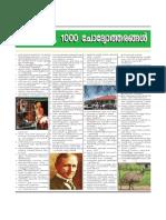 1000 Kerala Psc ldc questions(malayalam)