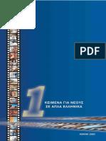 κείμενα για νέους σε απλά ελληνικά 1.pdf