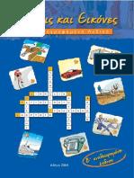Λεξικό_λέξεις&εικόνες.pdf