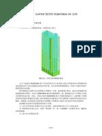 附录D  SATWE模型转PERFORM-3D实例