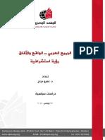 _العربي_الواقع_والآفاق_رؤية_استشرافية_gz7mhd3p.pdf