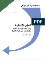 59039094-النظم-الإنتخابية-دراسة-مقارنة-لأنواعها-وأثارها-والإنعكاسات-على-السياق-المصري.pdf