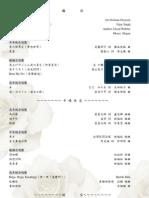 2008秀峰國小合唱團成果發表會節目單
