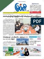 10 9 2017 Myawady Daily