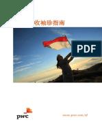 2016印尼税務袖珍指南