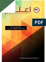 العدد السابع عشر من مجلة اعلم والتي يصدرها الاتحاد العربي للمكتبات والمعلومات