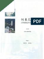 2011 何东花园历史价值 郑宏泰