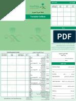 جدول التطعيمات.pdf