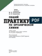 Practicum chimie organica.pdf
