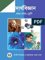 physics-bangla-version.pdf