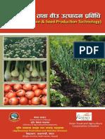 प्याज खेती-Onion production technology  in Nepal