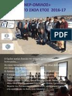 Πειραματικό Λύκειο Μυτιλήνης , Νερομιλος 2017 σχολειο