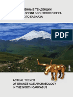 2016_Actual_trends_of_Bronze_Age_Archaeo (1).pdf