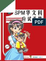 2017 Spm Booklet n Cover for Sarawak n Sabah