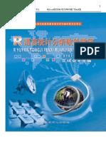 R语言统计分析软件简明教程