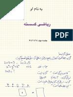 ریاضیات گسسته-02