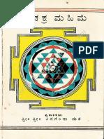 Sri Chakra Mahime Kannada