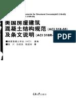 Aci 318-05 重庆出版社中文版